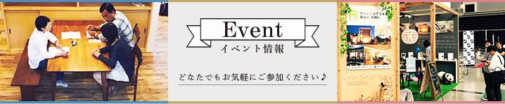 Event イベント情報 どなたでもお気軽にご参加ください♪
