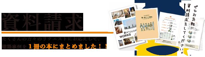 資料請求 たくさんの方々のリクエストにお応えして、建築事例を1冊の本にまとめました!! ぜひお気軽に資料請求をしてください。