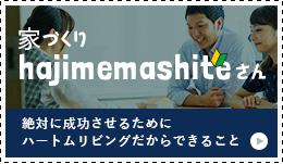 家づくりhajimemashiteさん 絶対に成功させるためにハートムリビングだからできること