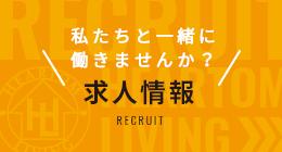 私たちと一緒に働きませんか?求人情報 RECRUIT