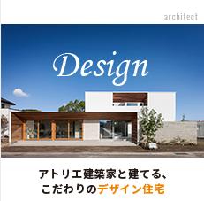 Designアトリエ建築家と建てる、こだわりのデザイン住宅