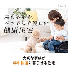 赤ちゃんやペットにも優しい、健康住宅