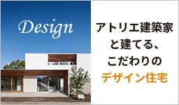 アトリエ建築家と建てる、こだわりのデザイン住宅