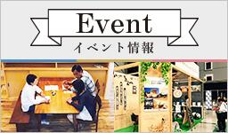 EVENT イベント情報