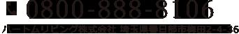 0800-888-8106ハートムリビング株式会社埼玉県春日部市梅田2-4-36