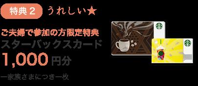 特典2:うれしい★「スターバックスカード1000円分」一家族さまにつき一枚