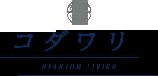 コダワリ HEARTOM LIVING