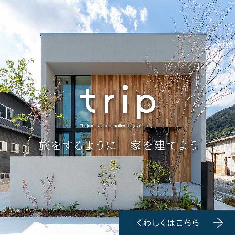 trip 旅をするように家を建てよう